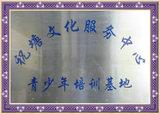 祝塘文化服务中心 青少年培训基地